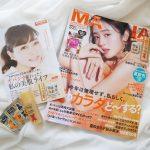 【表紙は安達祐実さん】「MAQUIA6月号」付録の「オバジ」のローションがたっぷり使えるサイズで嬉しすぎる!