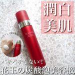 【花王のカウンセリングブランド】明るさ際立つ「アルブラン」の「炭酸泡美容液」が新発売!