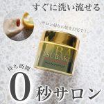 【待ち時間0秒サロン】TSUBAKI「プレミアムリペアマスク」で髪がちゅるちゅるに!