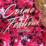 【10/18まで開催】ロフトの「コスメフェスティバル」オープニングに行ってきました!