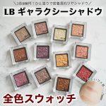 【1色600円!】プチプラ優秀コスメ、LBの「ギャラクシーシャドウ」を全色スウォッチ!