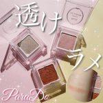 「パラドゥ」新作シャドウが、とーーーーーーーーっても煌めきが綺麗で驚いた〜!