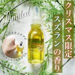 【メルヴィータ】大人気のアルガンオイルに、クリスマス限定の「スズランの香り」が登場!