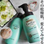 【ケアセラ】 乾燥肌の強い味方「泡の高保湿ボディウォッシュ」&「APフェイス&ボディ乳液」