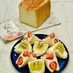 【勝どき、国領、三鷹台】「花みつ」の食パンを使って、フルーツサンド作り。