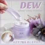 """【""""泥とろ""""マスク】DEW「Skincare holic」第2弾「クリアクレイフォンデュ」登場!"""